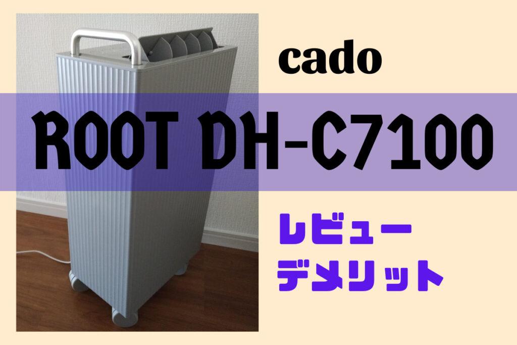 カドー DH-C7100 レビュー
